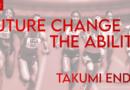 震災によって失われた3つの間                       ~FUTURE CHANGE THE ABILITY~
