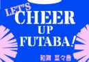 Let's cheer up ふたば